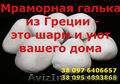 Галька мраморная из Греции, Объявление #1547594