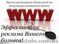 Размещение объявлений на интернет досках Одесса.
