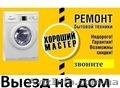 Ремонт стиральных машин, холодильников, бойлеров, тв. и др.