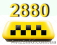 Такси Одесса вызов по телефону 2880