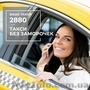 Такси Одесса Заказ такси онлайн 2880