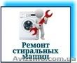 Ремонт стиральных машин Одесса. Выкуп б/у стиральных машин Одесса.