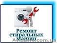 Ремонт и обслуживание стиральных машин Одесса. Выкуп б/у стиральных машин.