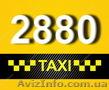 Такси Одесса 2880 выгодно и круглосуточно