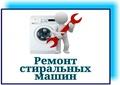 Ремонт стиральных машин. Одесса. Скупка стиральных машин Одесса.