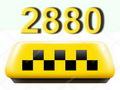 Эконом такси Одесса заказ по телефону 2880