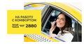 Такси Одесса недорого надёжно и своевременно
