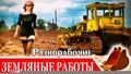 Земельные земляные землекопные работы без выходных Одесса, Объявление #1660044