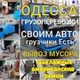 Грузоперевозки до 3 тонн по Одессе, области. Услуги опытных грузчиков .