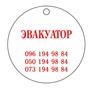 Услуги эвакуатора 24/7 Одесса. Вызвать эвакуатор срочно Одесса.