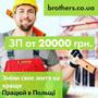 Работа в Польше,  бесплатные вакансии от прямых работодателей. Предоплат за услуг