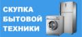 Выкуп холодильников  б/у в Одессе