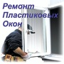 Ремонт стеклопакетов Одесса., Объявление #1673360