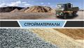 Сыпучие стройматериалы (песок,  щебень,  отсев,  керамзит,  щпц) и цемент