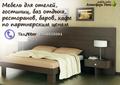Мебель для отелей,  гостиниц,  баз отдыха,  ресторанов,  баров,  кафе