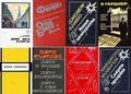 Книги художественные,  научно-популярные,  учебные