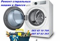Ремонт стиральных машин недорого в Одессе.