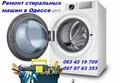 Мастер по ремонту стиральных машин в Одессе.