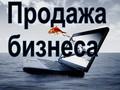 Готовый бизнес. Одесса
