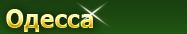 Одесса Объявление