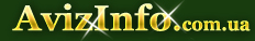 Ремонт ресиверов. в Одессе, предлагаю, услуги, ремонт техники в Одессе - 919113, odessa.avizinfo.com.ua